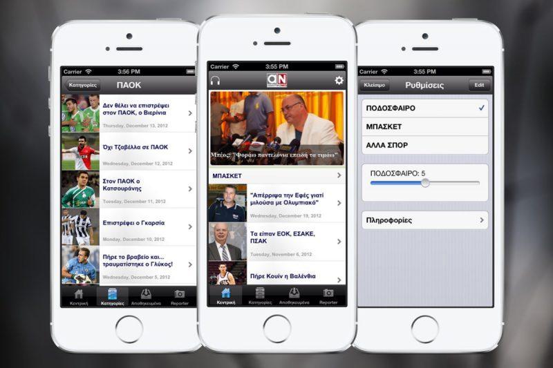 Αθλητικά Νέα iOS Application Screenshots