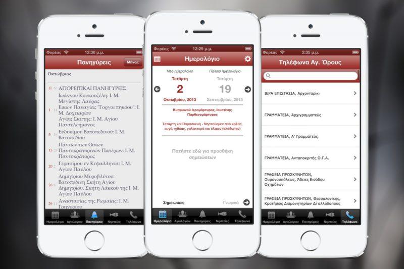 Ημερολόγιο Αγίου Όρους iOS Application Screenshots