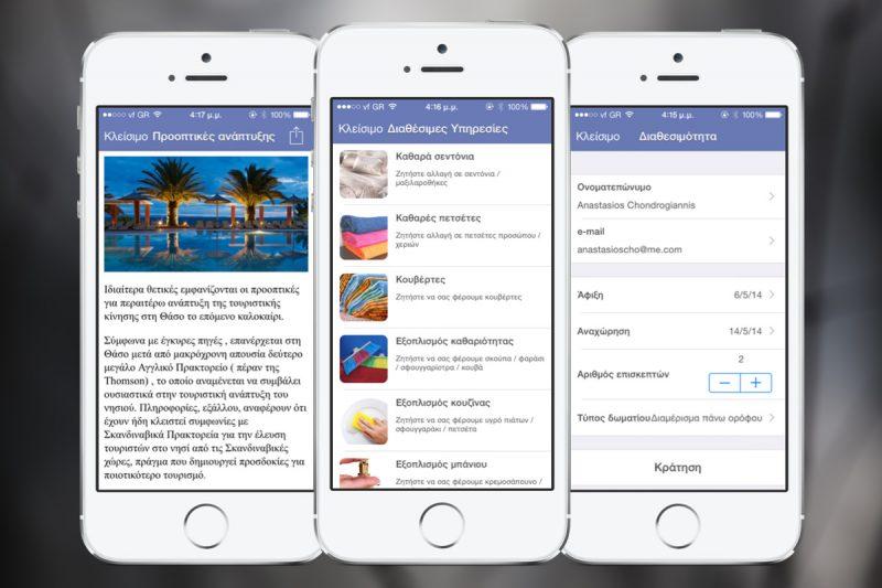 Nereids iOS Application Screenshots
